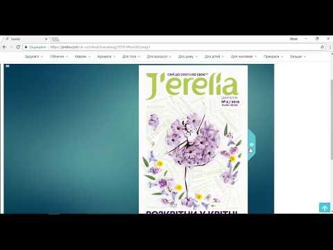 Як оформити замовлення на сайті Jerelia