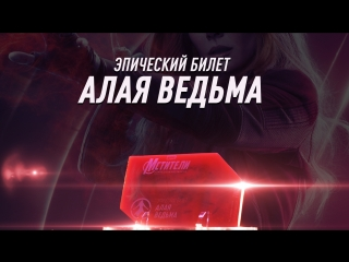 Эпические билеты в кино - Алая Ведьма