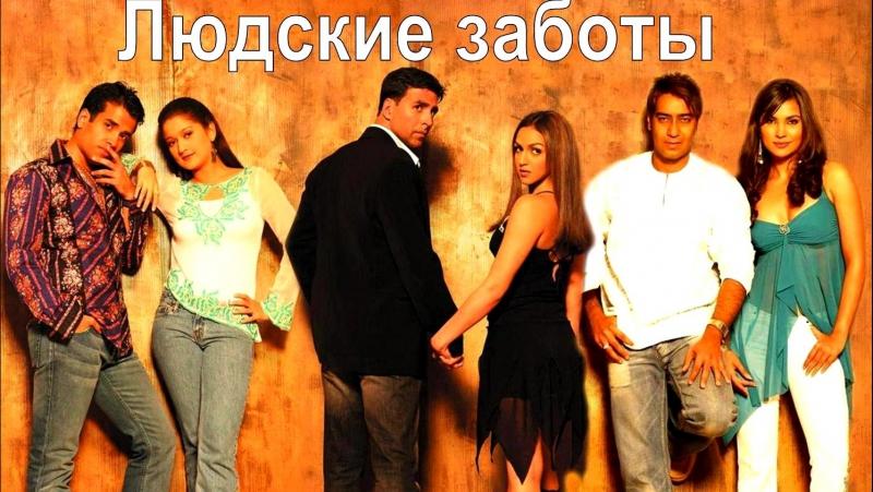 Людские заботы (2005) индийский фильм (рус.озвучка) Акшай Кумар