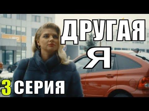 Другая я 3 Серия Премьера 2018 Русские мелодрамы 2018 новинки, фильмы 2018, сериал 2018 HD