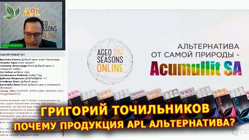 Альтернатива от самой природы технология Acumulit SA. Григорий Точильников - врач онколог