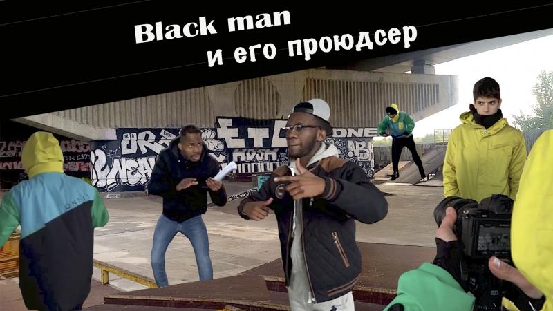 Black man и его продюсер