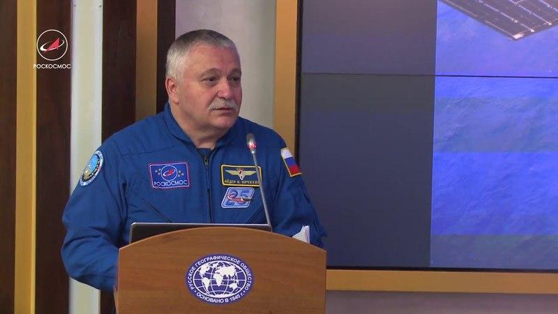 Космическая география с космонавтом Фёдором Юрчихиным