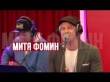 «Золотой Микрофон. Митя Фомин» — смотри только на Телеканале RU.TV!