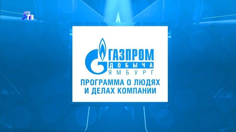 2018.05.21 Программа ЯТВ о людях и делах компании «Газпром добыча Ямбург»