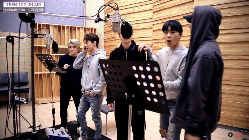 TEEN TOP ON AIR - 첫 드라마 OST! '스위치 - Crazy' 녹음 현장