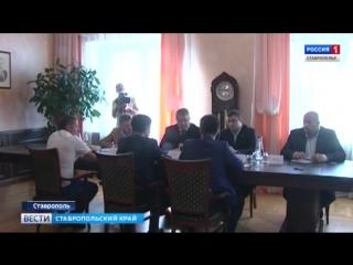 На Ставрополье приехали завидные инвесторы