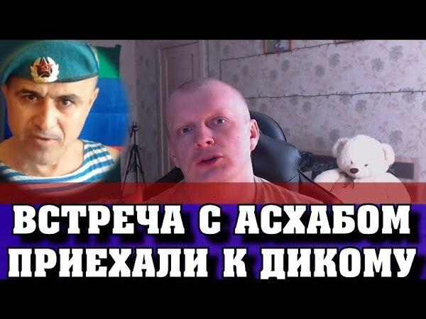 ВСТРЕЧА С АСХАБОМ АЛИБЕКОВЫМ / ДИКИЙ ДЕСАНТНИК - Роман НКВД
