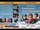 Небесные Родственники - ТВ ролик (2011)