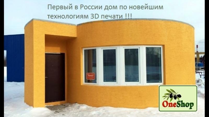 Печать дома на 3D принтере OneShop и новые технологии строительства -- FORUMHOUSE » Freewka.com - Смотреть онлайн в хорощем качестве