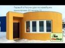 Печать дома на 3D принтере OneShop и новые технологии строительства  -- FORUMHOUSE