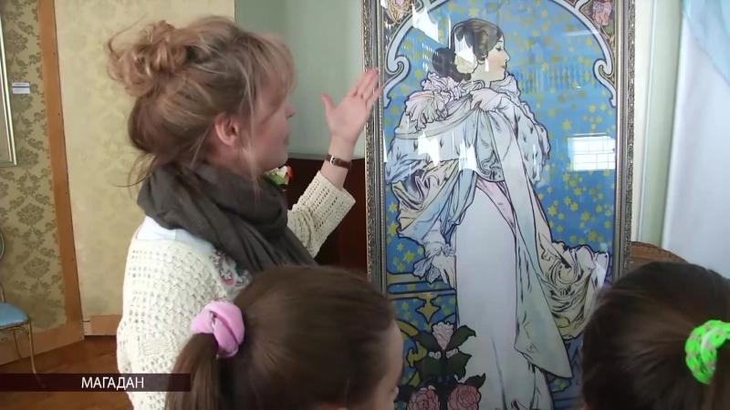 С работами Альфонса Мухи познакомились юные художники Магаданской области