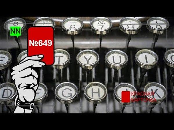Красная карточка NewsNetwork №649 Декоммунизация алфавита где здравый смысл