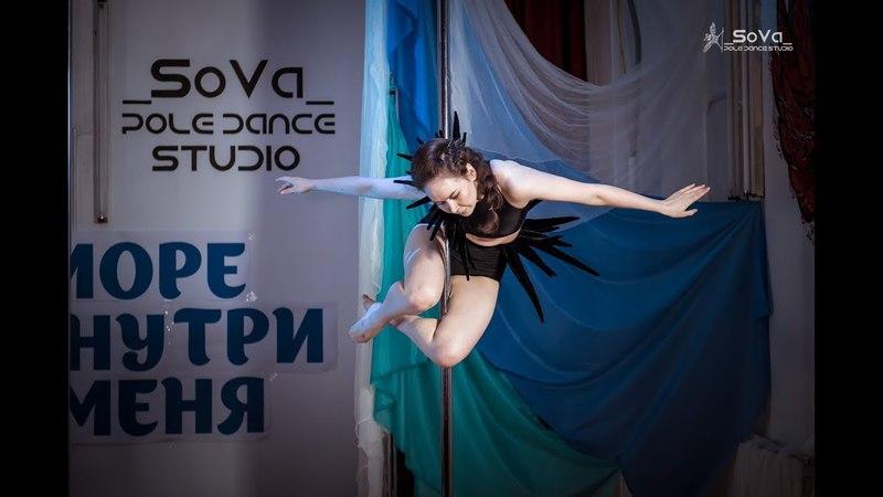 Нестерова Ольга - Ученица Studio _SoVa_ Pole Dance (Отчётник 4.03.18 Море внутри меня)