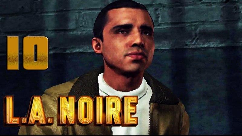 ХЕПИ ЕНД ► L.A. Noire 10