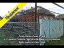Продается дом 61 м2 в станице Новотитаровской Динского района Краснодарского края