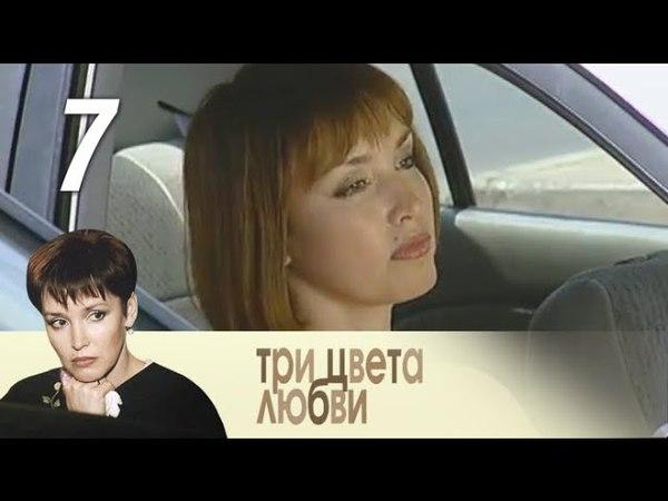 Три цвета любви 7 серия (2003)