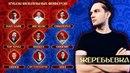 КУБОК МОБИЛЬНЫХ ФИФЕРОВ - ЖЕРЕБЬЕВКА FIFA MOBILE 18
