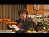 (RUS) Трейлер сериала Книжный магазин Блэка / Black Books.