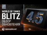 WoT Blitz. Обзор обновления 4.5