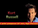 С днём рождения, Курт Рассел!