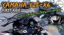 รีวิวขี่ Yamaha YZF - R6 600cc. แรงไม่เท่าแต่สนุกกว่าตัวพ