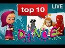 ТОП 10 - Танцы с мультяшками мультики лучшие танцы из мультфильмов Танцы Для Детей MrGeor