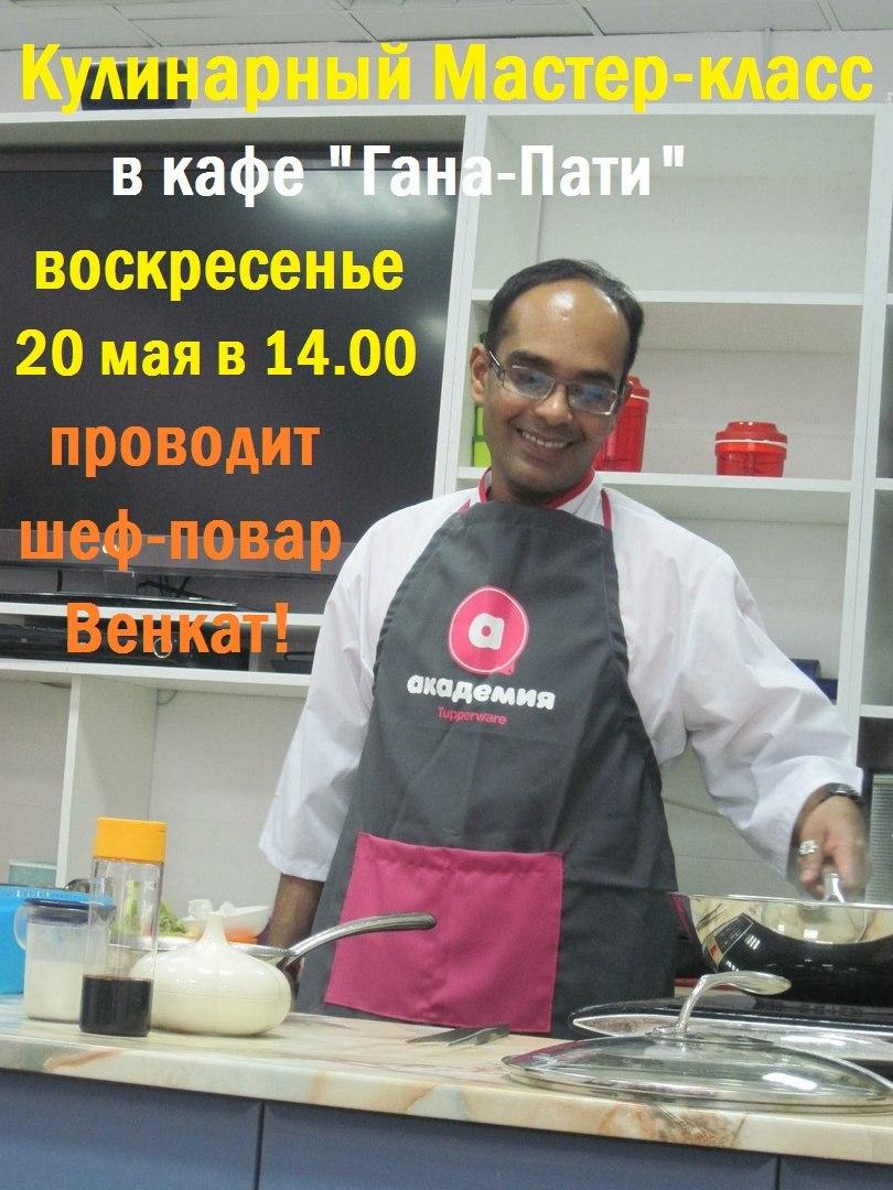 Афиша Самара Кулинарный мастер-класс