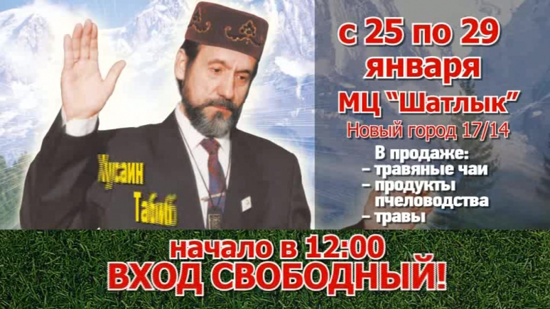 Хусаин табиб с 25 по 29 января в мц шатлык