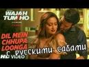 Dil Mein Chhupa Loonga Full Video ¦ Wajah Tum Ho ¦ Armaan Malik Tulsi Kumar ¦ Meet Bros рус суб
