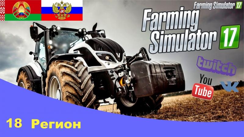 Farming simulator 17 карта 18 регион