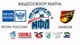 Видеообзор матча Почта России - Sandler Чемпионат МФЛ (Мини-Футбольная Лига)