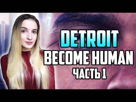 DETROIT: BECOME HUMAN | Прохождение | Андроиды vs Люди
