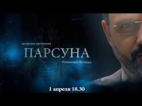 Анонс программы Парсуна. Гость: Эдуард Бояков