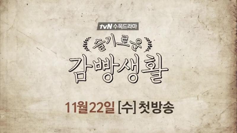 Prison Playbook [메이킹](신원호 PICK) 박보검, 류준열, 정우, 유연석, 서인국 그리고... 171122 EP.0