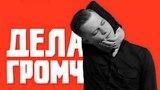 #1 Иван Глобин «ТЕНИ СВОБОДЫ» Делай громче!