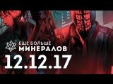 [Игровые новости] Ещё Больше Минералов 12.12.2017