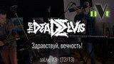 (the)Dead Elvis - Здравствуй, вечность! - заLive (12 из 13) (Trip-Hop, Industrial)
