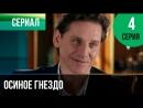▶️ Осиное гнездо 4 серия - Мелодрама