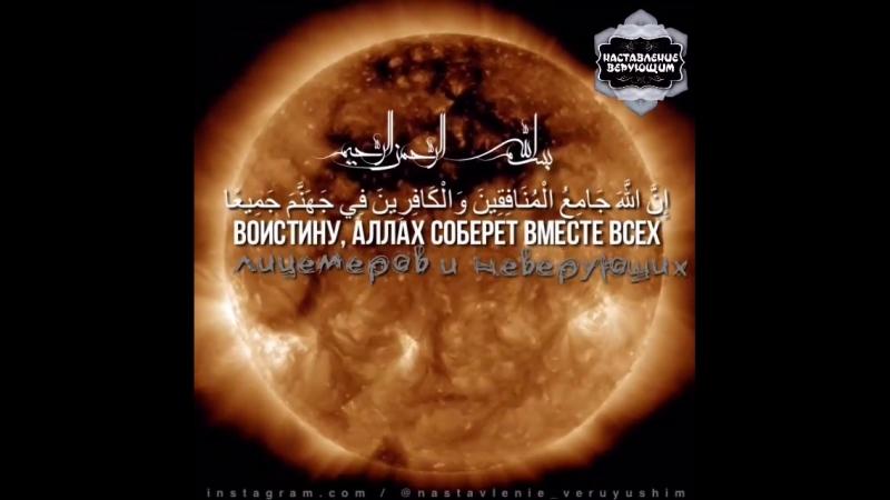 Когда наступит Судный день, Аллах соберет вместе всех неверующих и лицемеров, по ( 640 X 640 ).mp4