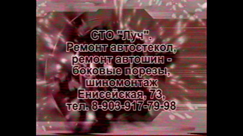 Региональный рекламный блок №13 (СТС / ТВ-7 [г. Абакан], 20 марта 2006) [Агентство рекламы Медведь]