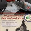"""Выставка """"Масштабный мир-2018"""", СПб, 8-10 марта"""
