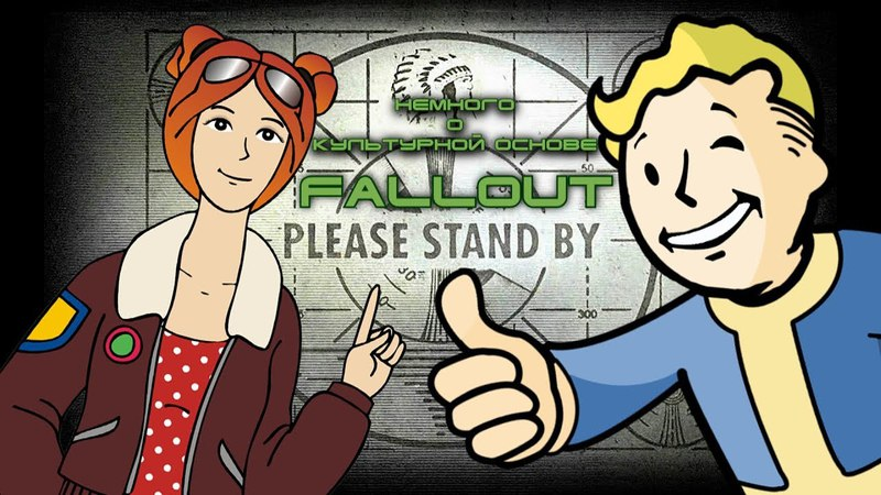 Эстетика Fallout как полюбить Скайрим с пушками