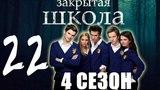 Закрытая школа - 4 сезон 22 серия - Триллер - Мистический сериал