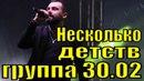 Песня Несколько детств группа 30 02 Валентин Ткач Эльдар Кабиров лучшие песни живой концерт Сочи
