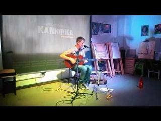 квартирник Роман Филиппов в Каморке