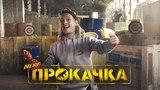 НЁРФ Прокачка Мастер Трикшота Рикошет