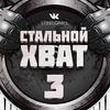 Стальной Хват-4   15 декабря 2018 - Тверь