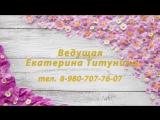 ведущая Екатерина Титунина