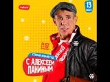 Алексей Панин 13 Января в Nebar